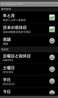 Screenshot of No Frills Calendar