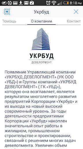 Укрбуд Девелопмент