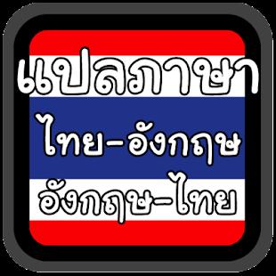 玩免費書籍APP 下載翻譯英語-泰國 app不用錢 硬是要APP