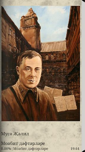 М.Джалиль