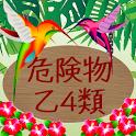 危険物乙4類問題集 体験版(資格試験) icon