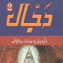Dajjal ka Nizam in Urdu icon