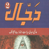 Dajjal ka Nizam in Urdu
