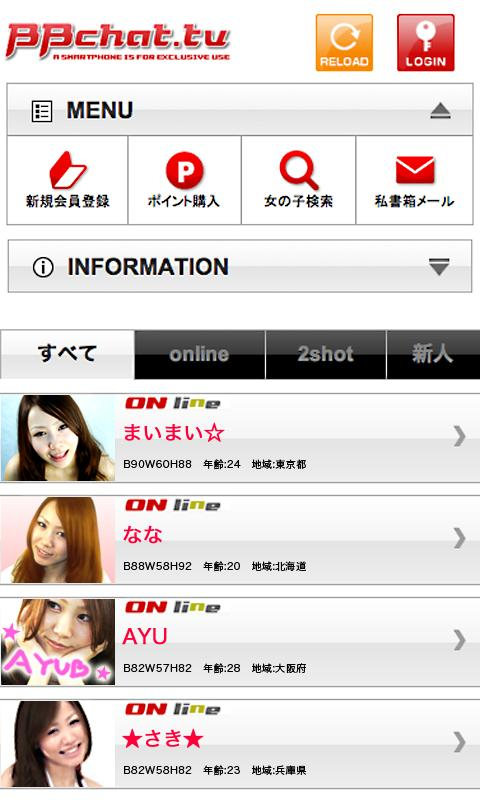 ライブチャット BBchatTV - screenshot