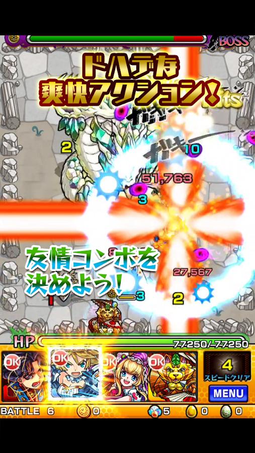 モンスターストライク- screenshot