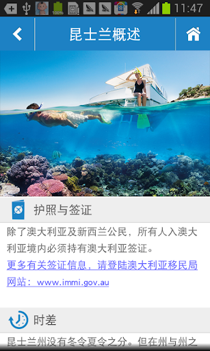 玩旅遊App|Explore the Sunshine免費|APP試玩