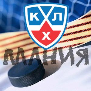 КХЛ Мания for PC and MAC
