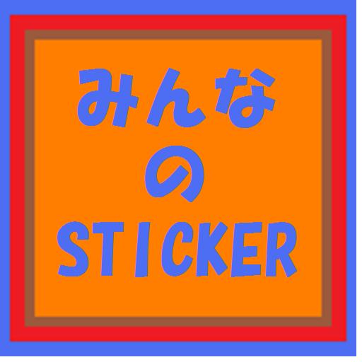みんなのSTICKER4.0 (スタンプ)
