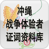 Okinawa ARchive_CN