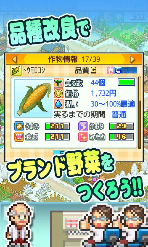 大空ヘクタール農園 screenshot #2