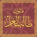 Mutun talib al-ilm (mustaua 3) icon
