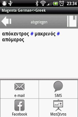 MAGENTA German<>Greek Diction- screenshot