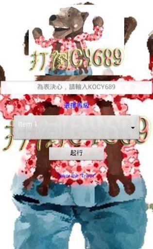 打倒CY689 KOCY689 路姆西 - Trivor