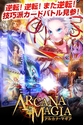 アルカナ・マギア-戦略対戦型スキル強化式カードRPGゲーム-