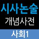 시사논술개념사전_사회1