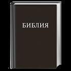 Bibel. Buch der Bücher. icon