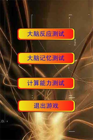腦殘鑒定 - screenshot