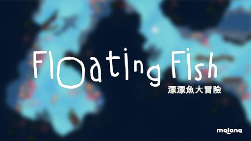 漂漂魚大冒險 - Floating Fish
