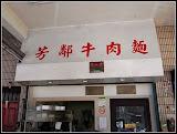 芳鄰牛肉麵水餃
