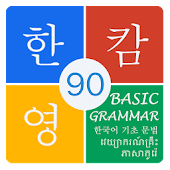 Korean Basic Grammar 90