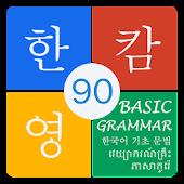 Korean Basic Grammar 90