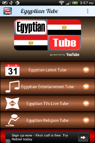 Egyptian Tube