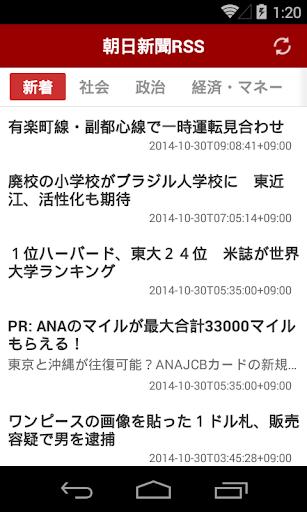 朝日新聞RSS