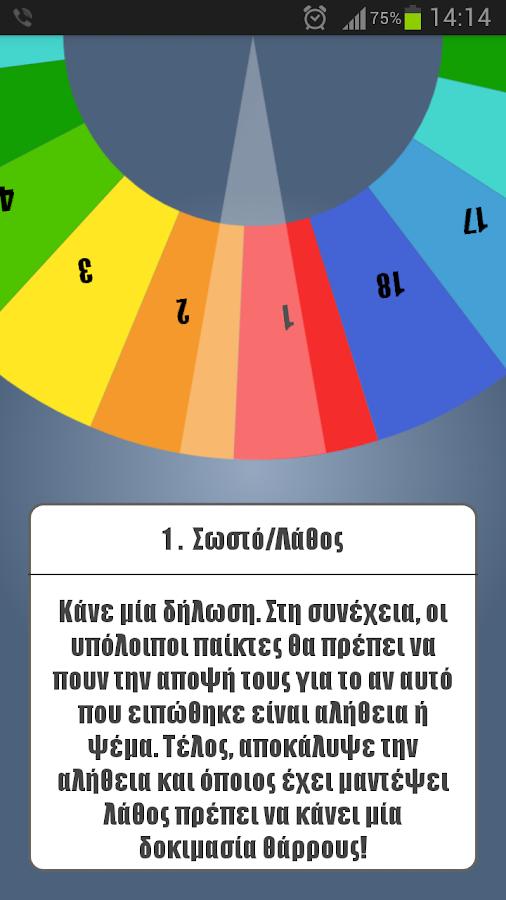 Ο τροχός της παρέας - screenshot