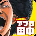 神経衰弱!アフロ田中 logo