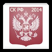 Семейный кодекс РФ 2014 (бспл)