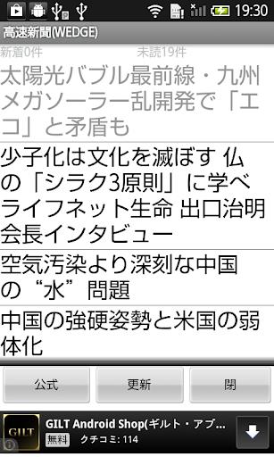 高速新聞(WEDGE)