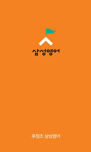 삼산미래삼성영어 후정초 한길초 삼산동 영어학원