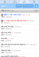 Screenshot of 경품모아