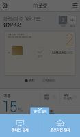 Screenshot of m포켓(앱카드)