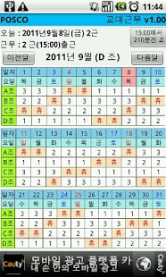 교대근무 일정시간표 - náhled