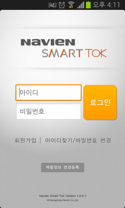 나비엔 스마트톡 보일러 - screenshot