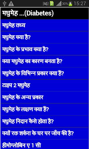 diabites treatment in hindi