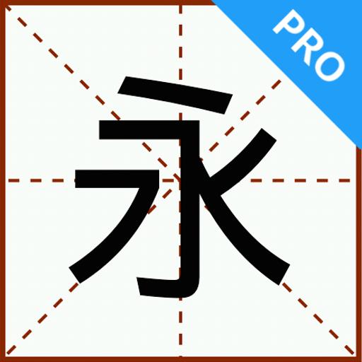 田字格Pro 教育 LOGO-玩APPs