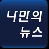 나만의뉴스: 모든 신문을 모아서 보는 나만의 신문앱