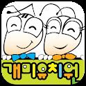 개미유치원 icon