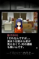 Screenshot of 探偵・癸生川凌介事件譚5 昏い匣の上