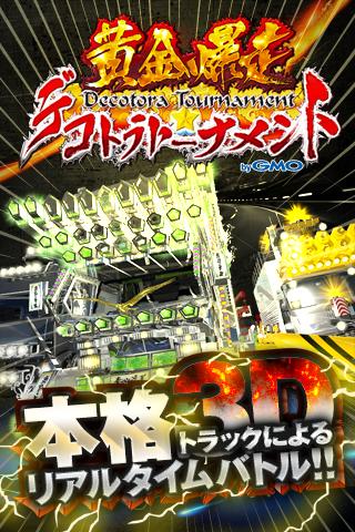 【3D】黄金爆走!デコトラ★トーナメントbyGMO
