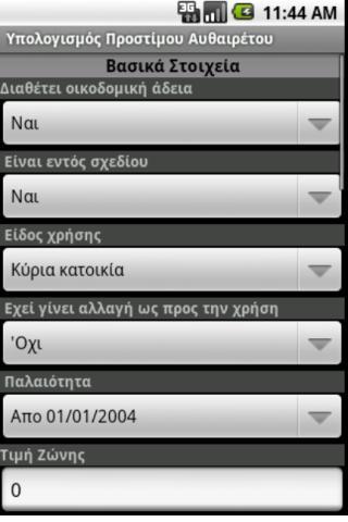 Πρόστιμο αυθαιρέτου- screenshot