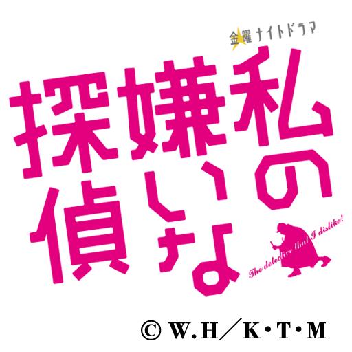 「私の嫌いな探偵」番組ロゴライブ壁紙 娛樂 App LOGO-APP試玩
