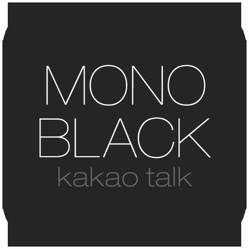 kakao talk theme_mono black 娛樂 App LOGO-硬是要APP
