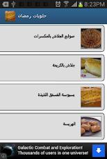 تطبيق مجانى للاندرويد يحتوى على افضل وصفات للحلويات فى رمضان Ramadan sweets1.0.apk