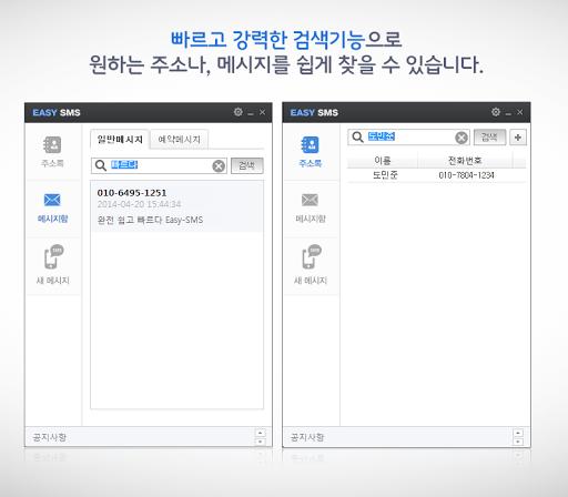 玩通訊App|Easy SMS - 무료문자, 메신저 서비스,SMS免費|APP試玩