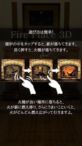玩免費健康APP|下載あったかい暖炉(Fireplace Simulator) app不用錢|硬是要APP