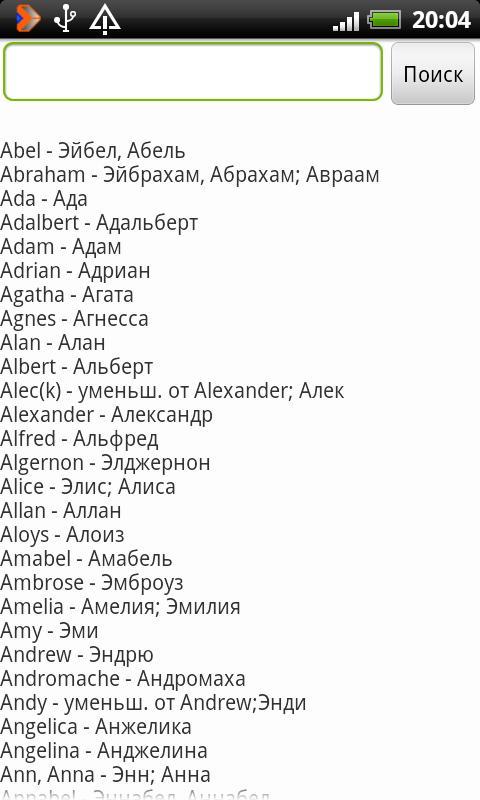 Программу для перевода слов с русского на английский