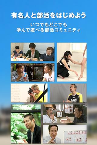 部活DO!supported by ひかりTV